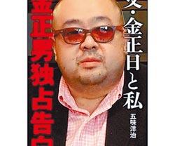 金正恩長兄 在吉隆坡被謀殺