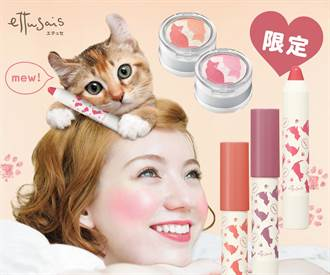 貓咪堆滿蜜頰彩&唇筆!艾杜紗「魔力喵喵」系列完美打造戀愛妝容