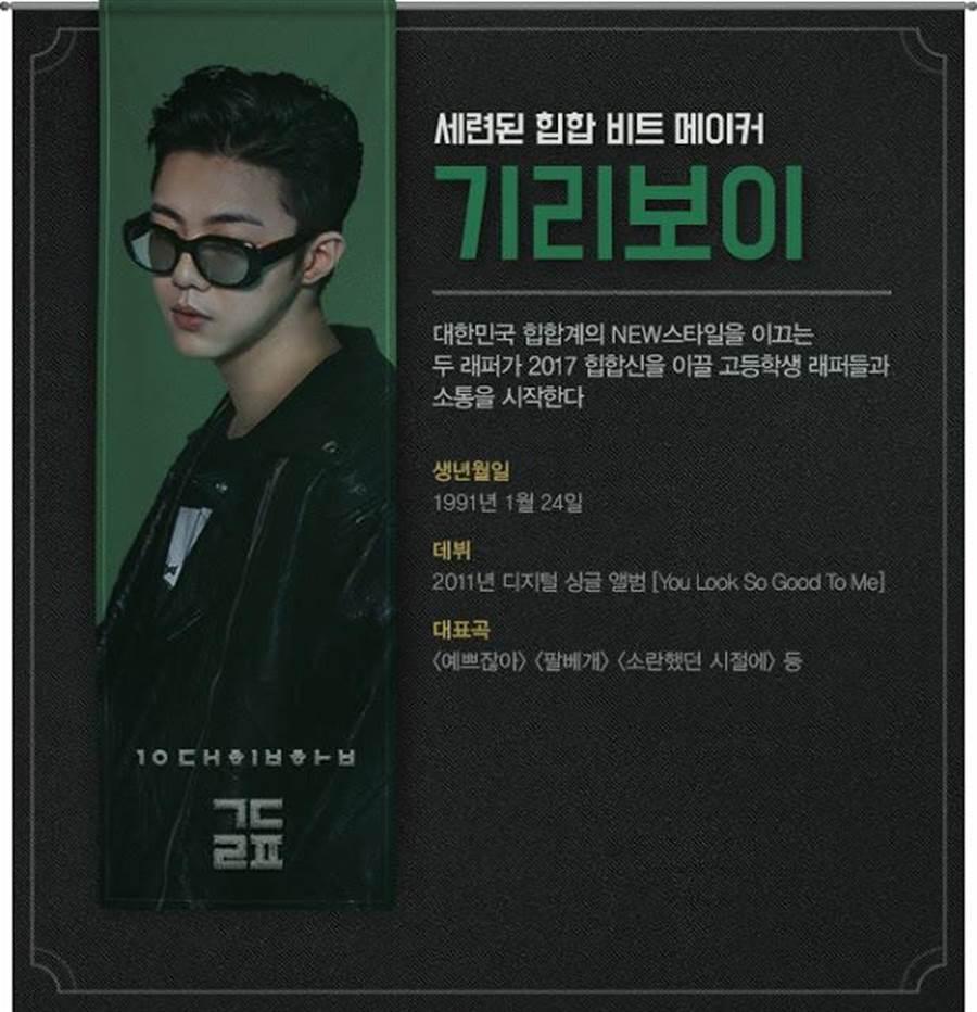 曾參加《Show Me The Money3》的人氣選手Giriboy,音源發行也有相當不錯的成績。(圖/韓網)