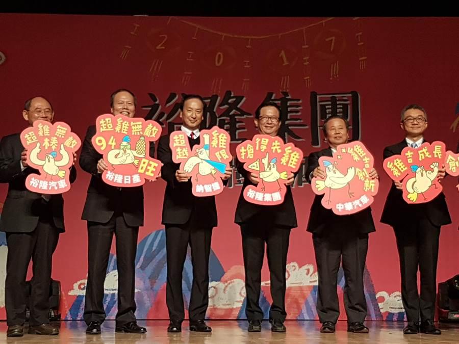 裕隆集團副執行長陳國榮(右3)率集團高層宣示,透過強化企業體質,持續且平衡經營各事業體,今年集團總營收衝刺400億元。(黃琮淵攝)