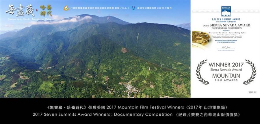 林務局花蓮林管處製作台灣林業史的記錄片「無盡藏‧哈崙時代」,參加美國山地電影節獲內華達山脈價值獎。(花蓮林管處提供)中央社記者盧太城花蓮傳真 106年2月15日