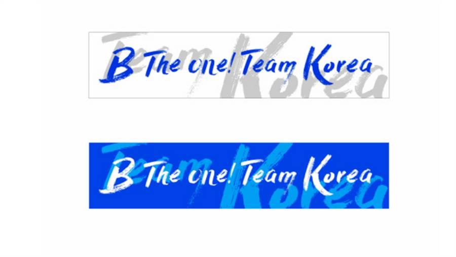韓國經典賽口號「B The One! Team Korea」。(圖/截自網路)