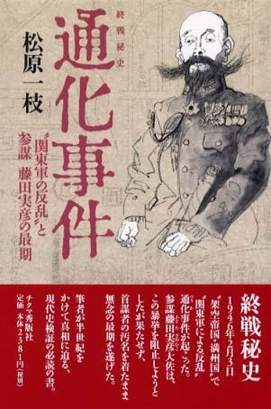 日本關於「通化事變」的書籍,封面上的人物就是藤田實彥。(Amazon)
