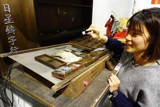 「好漢玩字」走復古風 展出鉛字銅模