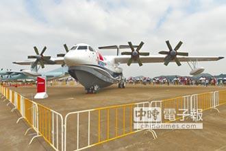 陸兩棲飛機試車成功 今年將首飛