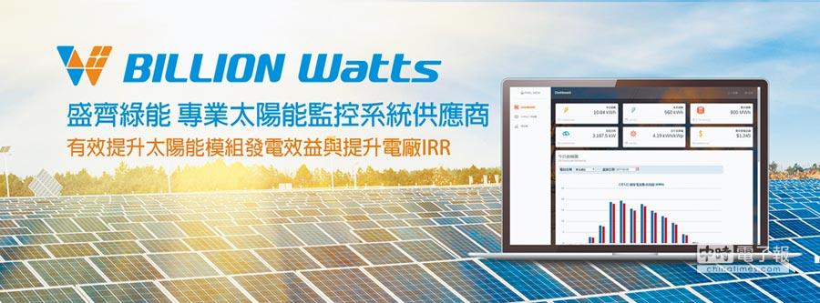 盛齊科技專注於太陽能串列監控系統-Pixel View與O&M即時維運服務,提供電廠整體解決方案。圖/王奕勛