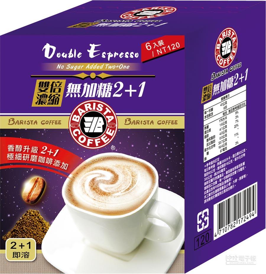 西雅圖極品雙倍濃縮無加糖2+1咖啡。圖/業者提供