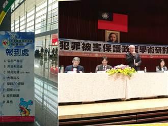 犯罪被害保護政策研討會在台中登場