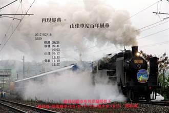 古董蒸氣機車頭CK124明日重返山佳