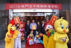 正面能量!太極門新春祈願台灣幸福
