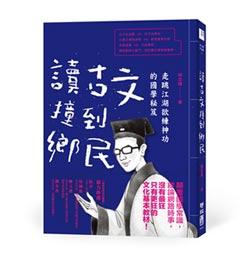 國學妙談-知古鑑今 戰南北其來有自