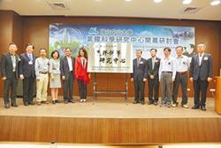 中山大學氣膠研究中心揭牌