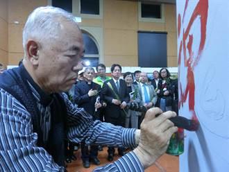 紀念228 賴清德:繼續追求真相 公布加害者