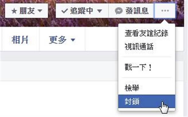 Facebook提供了「封鎖」某位好友的功能。(圖/翻攝Facebook)