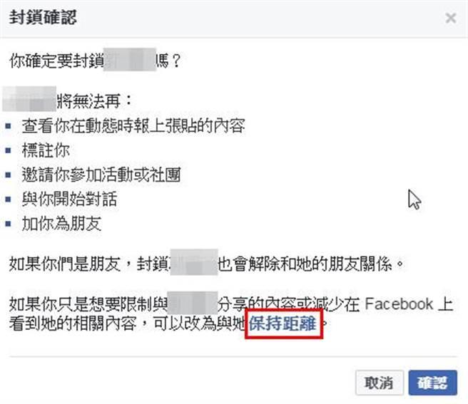 在你要「封鎖」某位好友前,Facebook先建議你跟他保持距離。(圖/翻攝Facebook)