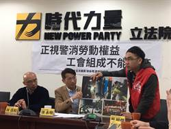 徐永明提修工會法  警消得組工會
