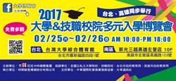 2017大學暨技職校院多元入學博覽會