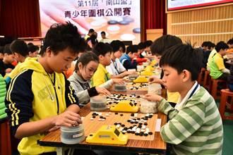 南山盃圍棋公開賽 1404位小棋手齊聚參賽