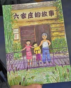 新竹六家國小小畫家 「六家庄的故事」另人驚豔