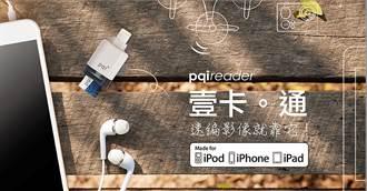 iPhone專用讀卡機pqireader來了