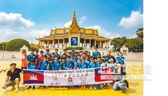 兆基贊助F.C. Vikings足球隊 赴柬埔寨友誼賽