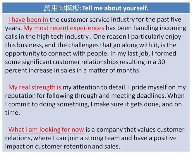 這題主要是要了解面試者的Personality(人格)、Ability(能力)、Work experience(工作能力)。(製圖/楊雅筑、資料提供/洪欣)
