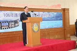維護台灣海洋生態  海巡署辦「護永專案」座談