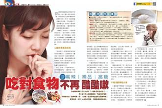 吃對食物不再酷酷嗽