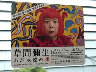 87歲草間彌生最大型個展 今起東京六本木展出