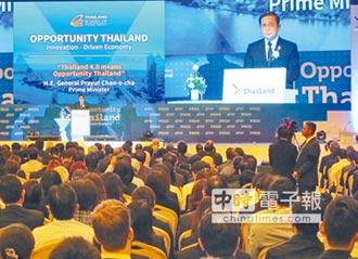 泰國東部經濟走廊 台商投資新樂園