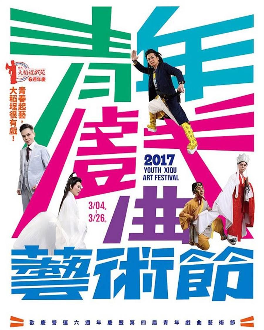 2017青年戲曲藝術節。(圖/大稻埕戲苑提供)