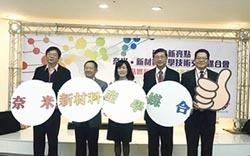 提升創新能量 南科辦奈米新材料產學媒合會