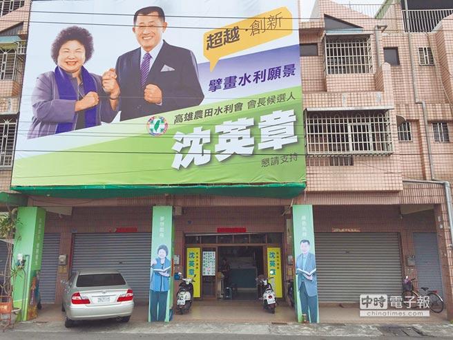沈英章投入水利會長改選,選舉看板搬出與陳菊合照,希望爭取基層支持。