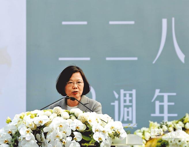2016年2月28日,民進黨主席、總統大選當選人蔡英文出席台北市「二二八事件69周年紀念會」致詞。(中新社)