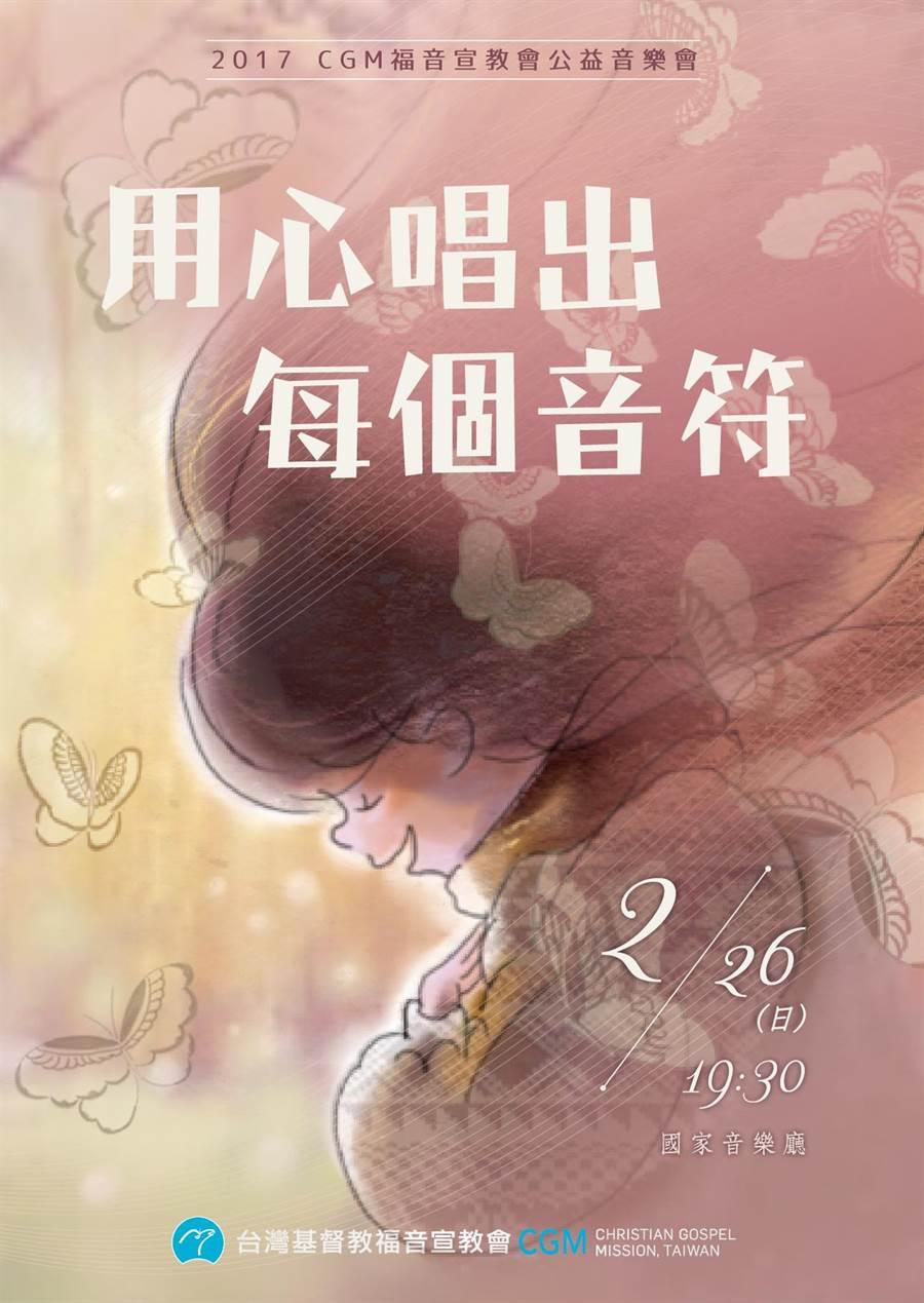 CGM基督教福音宣教將於26日在國家音樂廳舉辦「用愛圓夢公益音樂會」。(CGM福音宣教會提供)