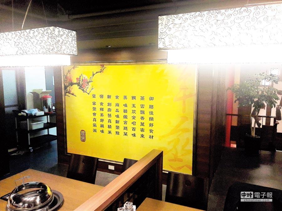 御蒸饌全店採中國式設計,值得養生饕客前往享受一趟台灣版「美味健康」味蕾小旅行。圖/業者提供