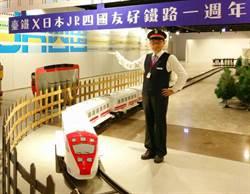 松山鐵道集樂趣 免費搭乘小火車