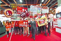 3月16日世貿一館登場 2017台北國際連鎖加盟大展-春季展