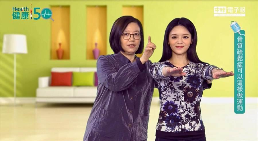 物理治療師陳昭瑩(左)接受健康50節目主持人尉遲佩玉(右)專訪,談骨質疏鬆症的保健與運動。(馬樹立攝)