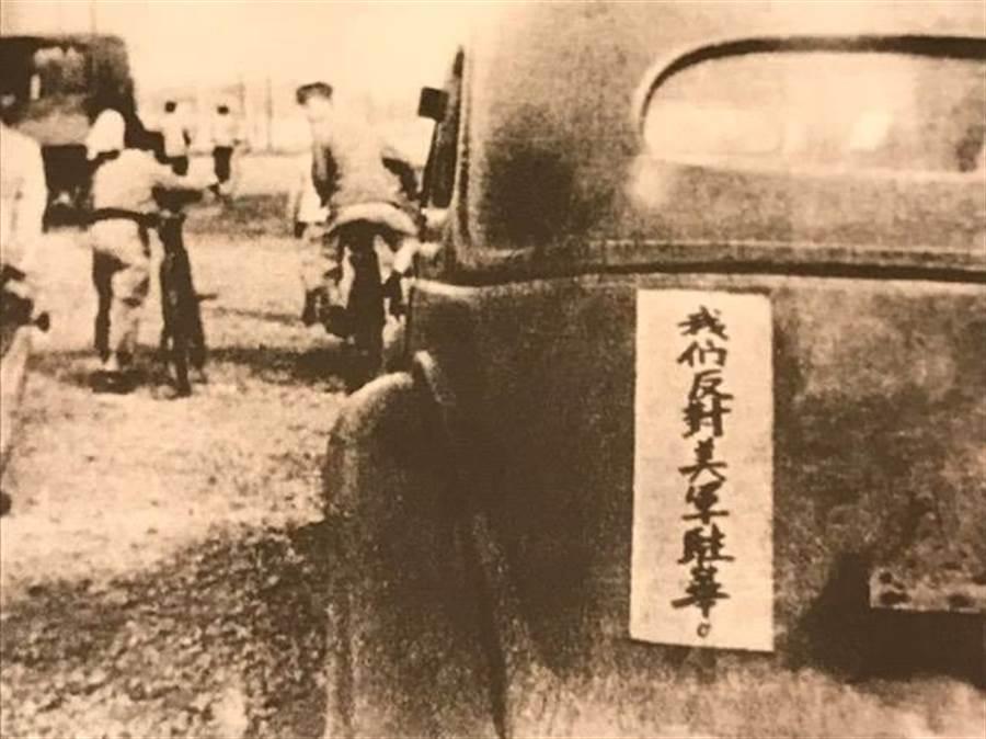 1947年1月的台北街頭,已經有反美標語出現。(網路照片)