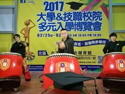 【大博會】2017大學&技職校院多元入學博覽會-台北會場