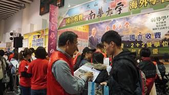 大學博覽會台中登場  南華大學推「2+2雙學位」