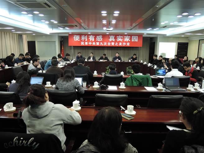大陸民革中央25日舉辦台青座談,邀集數十位在陸台青反映生活上遇到的問題。(陳君碩攝)