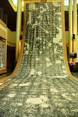 山東石刻藝術展 17米佛經拓片氣勢驚人