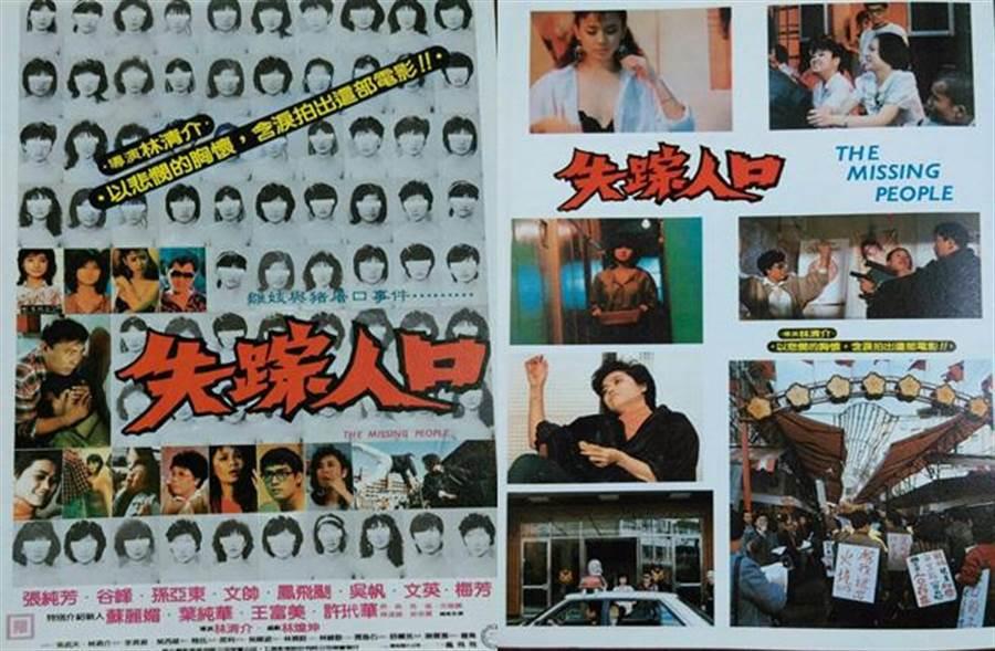 電影「失蹤人口」,這部台灣最早的社會寫實電影,至今仍有人討論。(林清介提供)