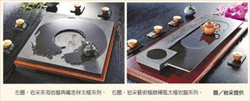 結合茶器與天然石材 岩采茶海岩盤蘊藏禪宗意境