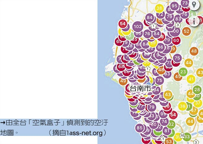 由全台「空氣盒子」偵測到的空汙地圖。(摘自lass-net.org)