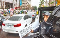 Uber包圍促立專法 交部:沒必要