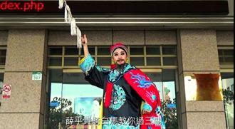 警方交通安全宣導影片 有請明華園小生吳奕萱