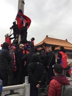 抗議二二八降半旗  統派疊羅漢自己升